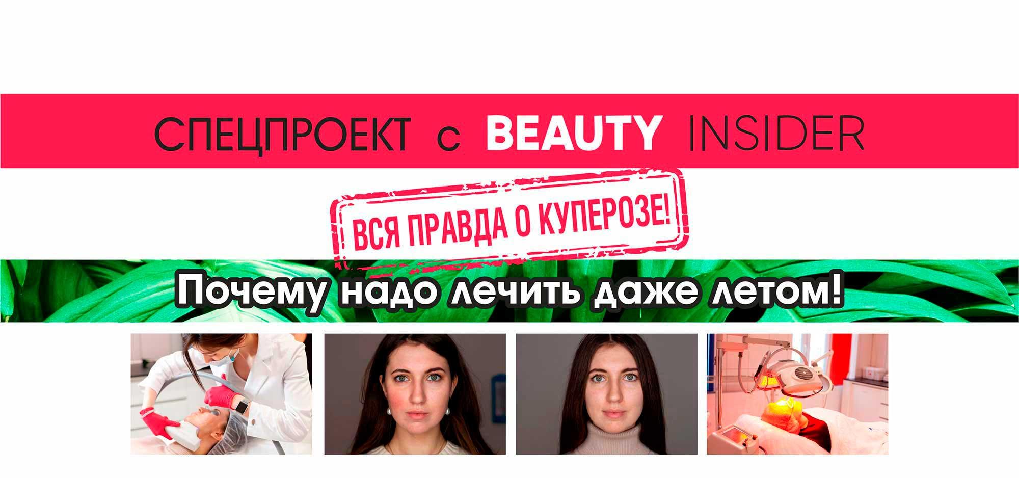 Спецпроект с BEAUTYINSIDER